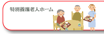 特養老人ホーム